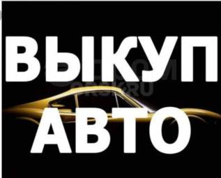 Выкуп Авто в любом состоянии! Срочно! Дорого! Помощь покупки/продажи!