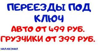 Квартирные/офисн. переезды/Фургон 1,5/2/3т/бортовик/микроавтобус от 499