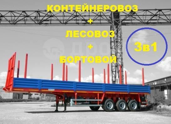 Политранс. Бортовой полуприцеп-сортиментовоз + контейнеровоз, 35 000кг.