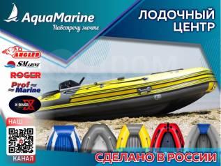 ЛЦ «AquaMarine-VL»– более 110 моделей лодок ПВХ в наличии с гарантией!