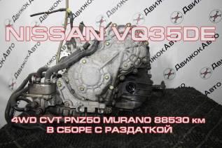 АКПП Nissan VQ35DE Контрактная | Установка Гарантия