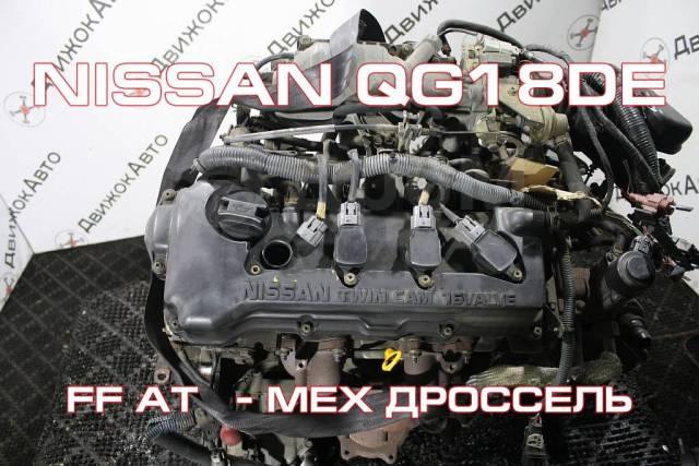 Двигатель в сборе. Nissan: Wingroad, Bluebird, Primera Camino, Bluebird Sylphy, Expert, Tino, Sentra, Primera, Avenir, AD, Almera QG18DE, QR20DE, SR18...