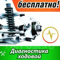 Ремонт ходовой, двигателя. Замена АКПП, МКПП, Масла. Диагностика, Скан