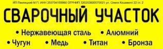 Ремонт алюминевых катеров и лодок (корпус, надстройка, редуктор)