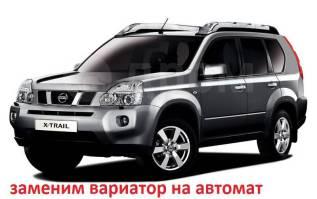 Заменим вариатор на акпп Nissan X-trail