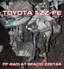 АКПП Toyota 1ZZ-FE Контрактная   Установка, Гарантия