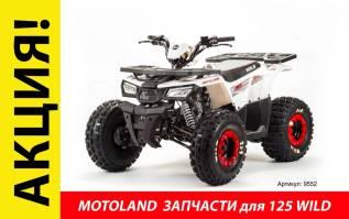 MotoLand 125 WILD, 2021