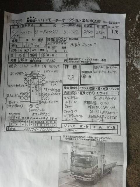 Mitsubishi Fuso. Продам манипулятор FUSO без документов., 7 540куб. см., 5 000кг., 4x2