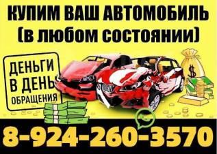 Куплю авто, выкуп авто