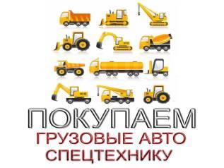 Выкуп грузовых авто и спецтехники! Самовывоз по Приморью