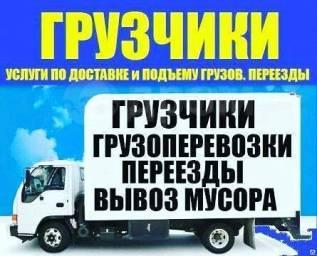 Грузчики + грузовик. Переезды