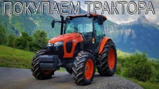 Покупаем Трактора и Любую спецтехнику! Самовывоз по Приморью