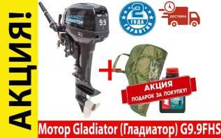 Кредит ПОД 6%! Рассрочка 0-0-10! Лодочный мотор Gladiator 9.9