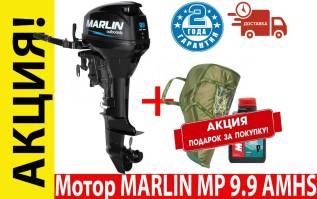 Кредит ПОД 6%! Рассрочка 0-0-10! Лодочный мотор Marlin MP 9.9 AMHS