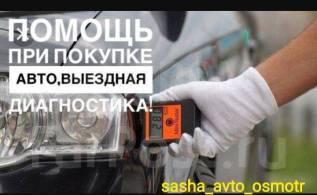 Помощь покупке авто. Автомобиля. Автоподбор. Автоэксперт.