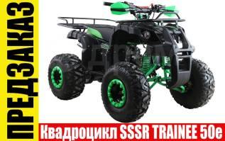 SSSR TRAINEE 50e A 8/8, 2021