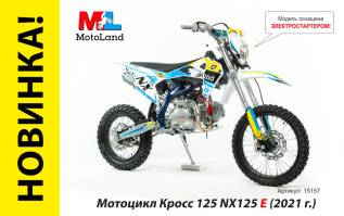 Motoland NX 125, 2021