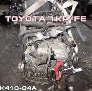 АКПП / CVT Toyota 1KR-FE Контрактная   Установка, Гарантия, Кредит