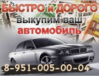 АвтоВыкуп! Срочно ! Куплю авто Приморский край 24 часа