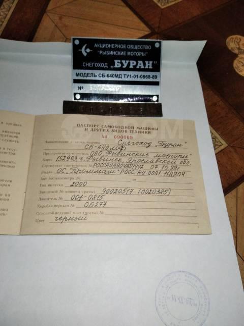 Русская механика Буран. неисправен, есть псм, без пробега