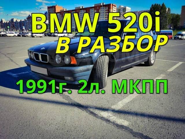 Ручка двери BMW 5-Series, E34
