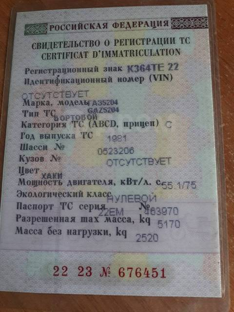 ГАЗ 52-04. Продается грузовик, 5 000кг., 4x2