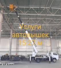 Услуги автовышки 15, 18, 22, 27 метров.
