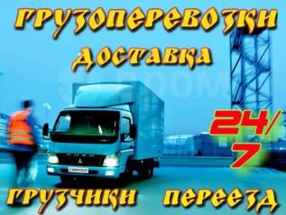 Недорого. Доставка: Фургон, Борт. Квартирно-офисные переезды, грузчики.
