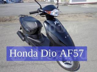 Honda Dio AF57, 2008