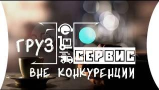 • Грузчики 24 [350р/ч] Комсомольск-На-Амуре