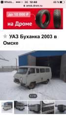УАЗ Буханка, 2003