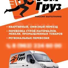 Услуги грузоперевозки фургон 12м/куб