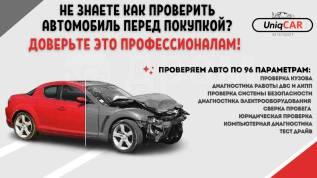 Скидка 20% на Автоподбор, Помощь в покупке авто, Выездная диагностика.