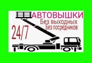 Услуги аренда Автовышки без посредников от 1000 р