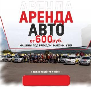 Аренда автомобилей от 600 рублей