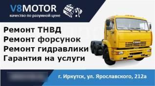 Ремонт- Ремфонд ТНВД, Форсунок, Турбин, Гидравлики