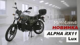 Мопед MotoLand (Мотолэнд) Альфа RX 11 LUX, 2021
