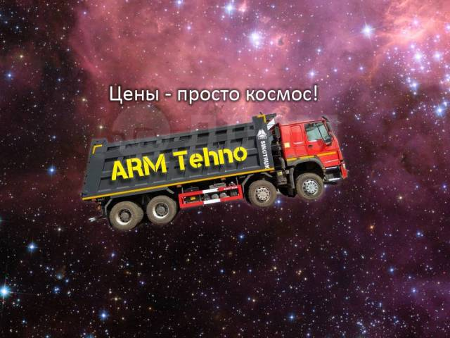 Howo. Самосвал HOWO 8x4 29м3 в Челябинске, 9 726куб. см., 40 000кг., 8x4