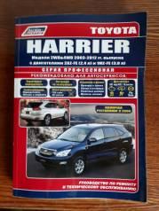 Руководство по ремонту и тех обслуживанию Toyota Harrier