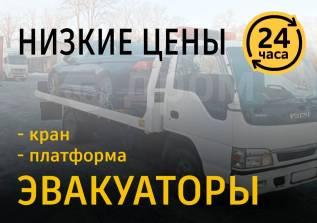 Эвакуатор 24/7 недорого, кран, платформа, воровайка в Хабаровске