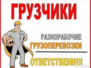 Услуги грузчиков, вывоз хлама (мусора),