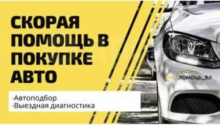 Помощь в покупке авто, Выездная Диагностика авто 2000р. Автоподбор.