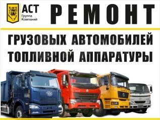 Ремонт топливной аппаратуры грузовых автомобилей, диагностика