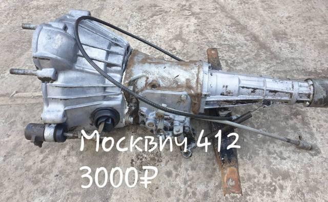 Коробка переключения передач (МКПП) Москвич 412