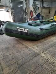 Продам лодку бикин 270 с мотором