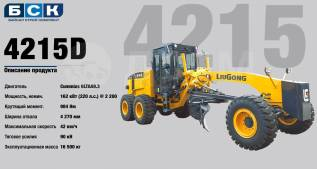 Liugong CLG 4215-4WD, 2021