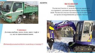 Услуги спецтехники Cамосвал/Экскаватор 3т