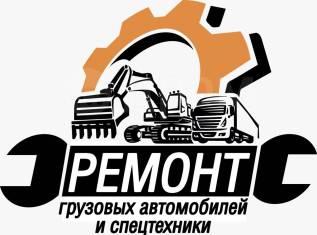 Ремонт грузовых авто и спецтехники. Автоэлектрик, ходовая часть