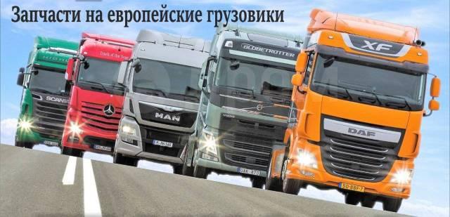 Запчасти на европейские грузовики.