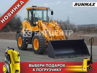 Runmax 960Е, 2021
